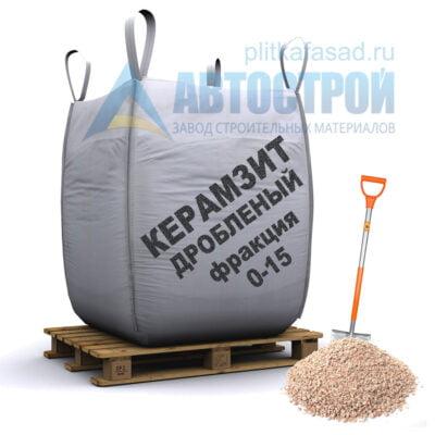 Керамзит дробленый 0-15 в биг-беге 250кг
